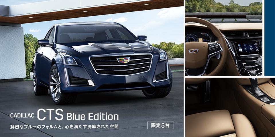 キャデラック CTS BLUE EDITION 【限定車】