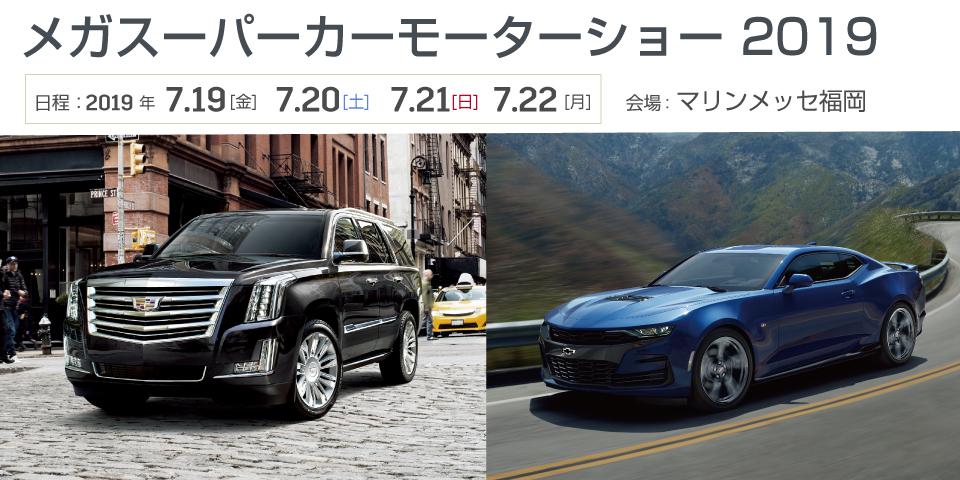 [日程:7/19~7/22] メガスーパーカーモーターショー 2019