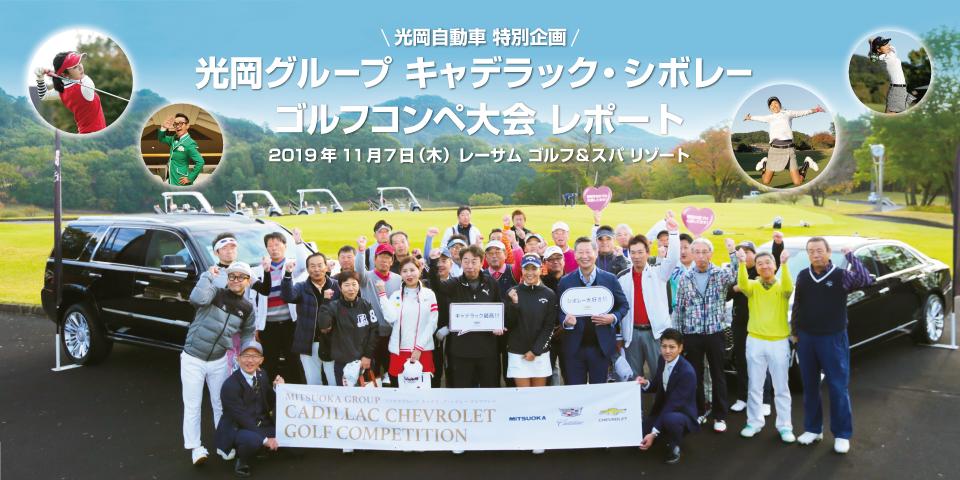 光岡グループ キャデラック・シボレー ゴルフコンペ 大会レポート
