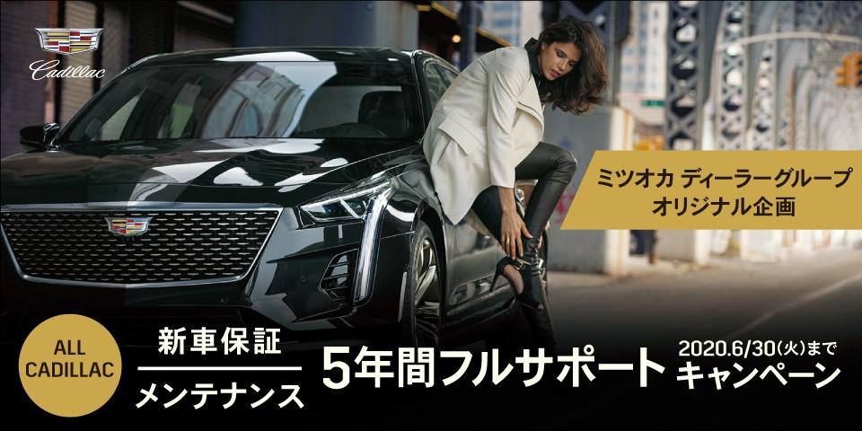 期間:6月末まで【光岡自動車 独自企画】キャデラック 5年間フルサポート キャンペーン